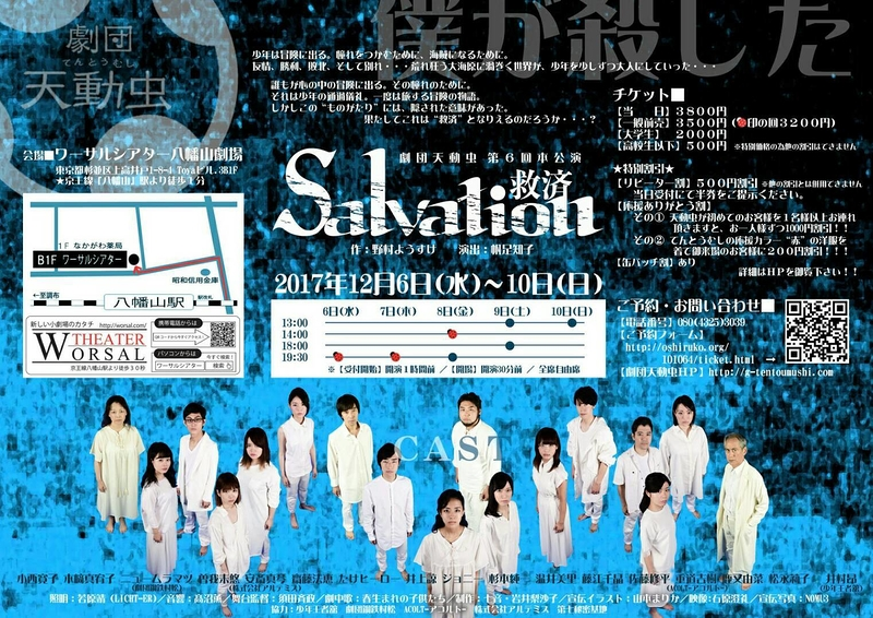 Salvation-救済-
