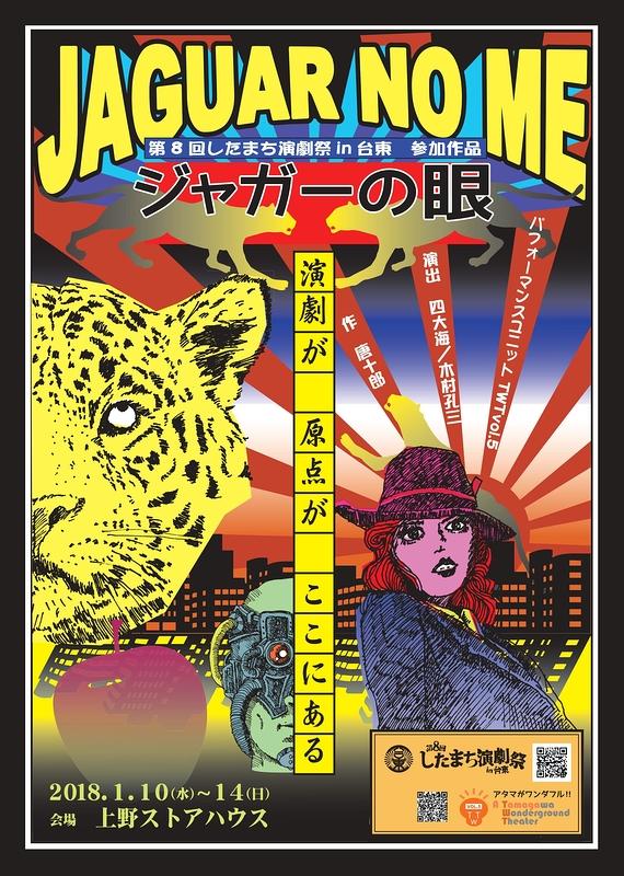 ジャガーの眼