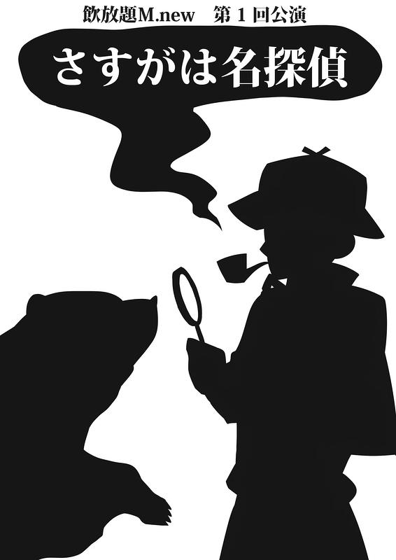 さすがは名探偵