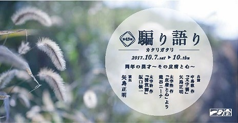 騙り語り~カタリガタリ~