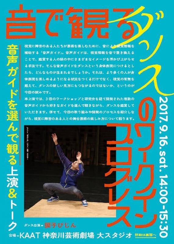 『音で観るダンスのワークインプログレス』 上演&トーク