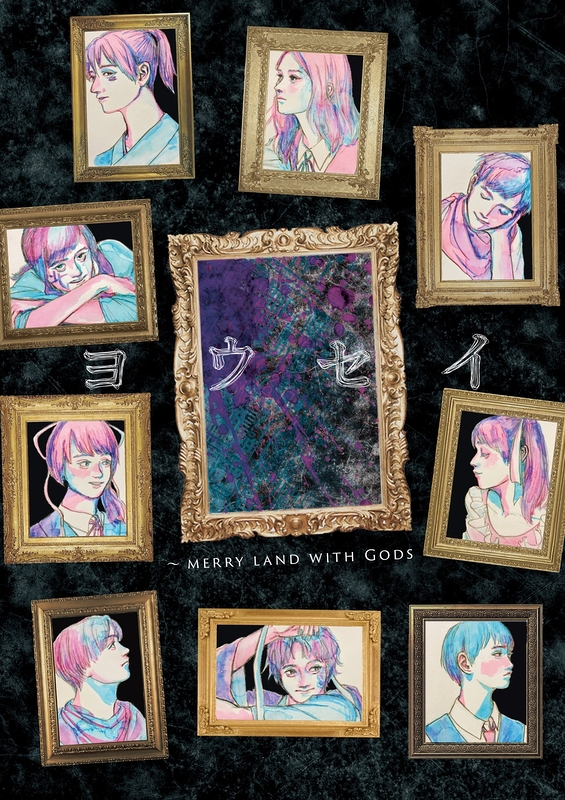ヨウセイ ~merry land with Gods