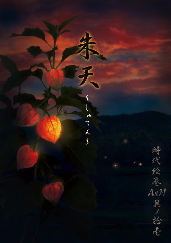 時代絵巻AsH 其ノ拾壱『朱天〜しゅてん〜』