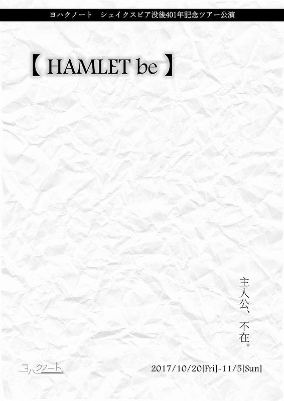 【 HAMLET be 】
