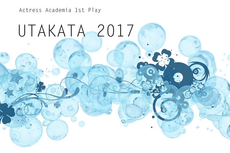 UTAKATA 2017
