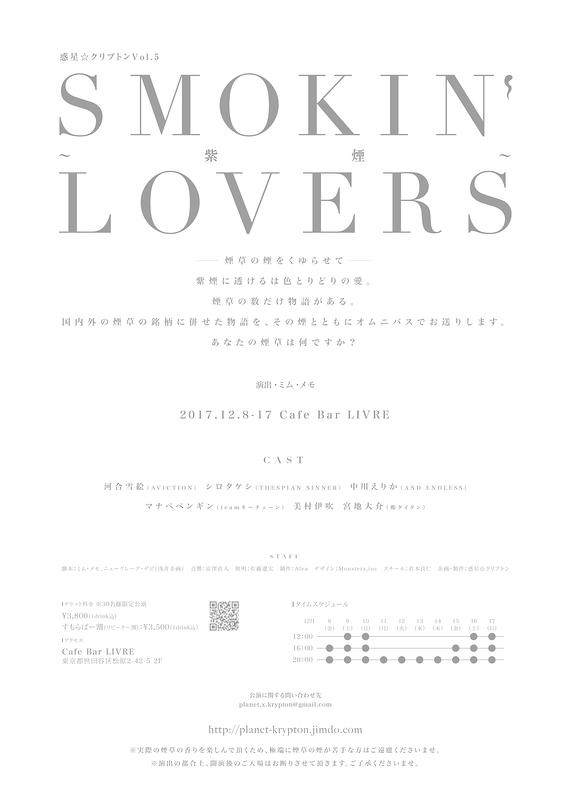 SMOKIN'  LOVERS〜紫煙〜【30名様限定公演】