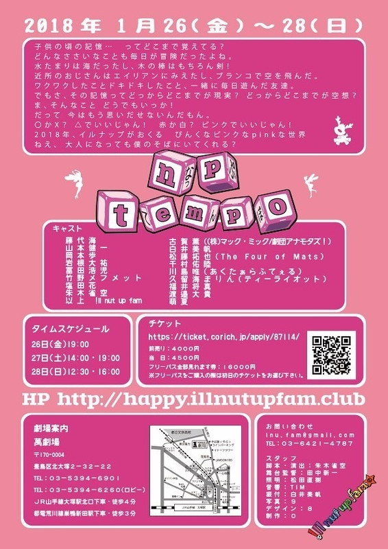 np tempo(ナップテンポ)