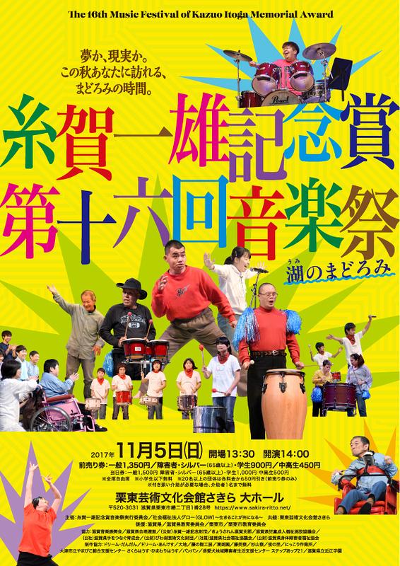 糸賀一雄記念賞第十六回音楽祭