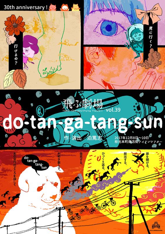 『do-tan-ga-tang-sun』