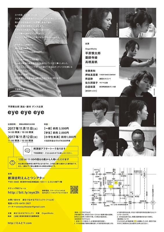 「eye eye eye」