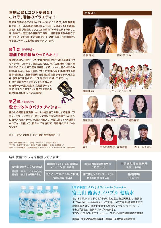 昭和歌謡コメディ~築地 ソバ屋 笑福寺~Vol.8