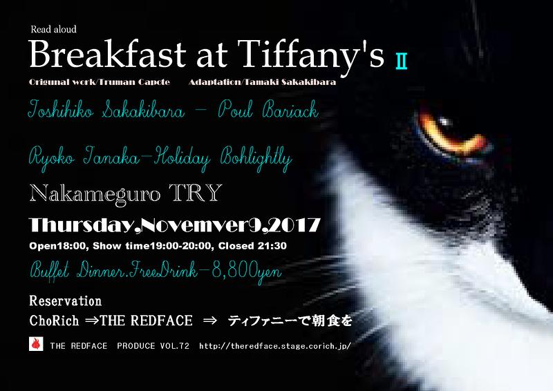 ティファニーで朝食を2