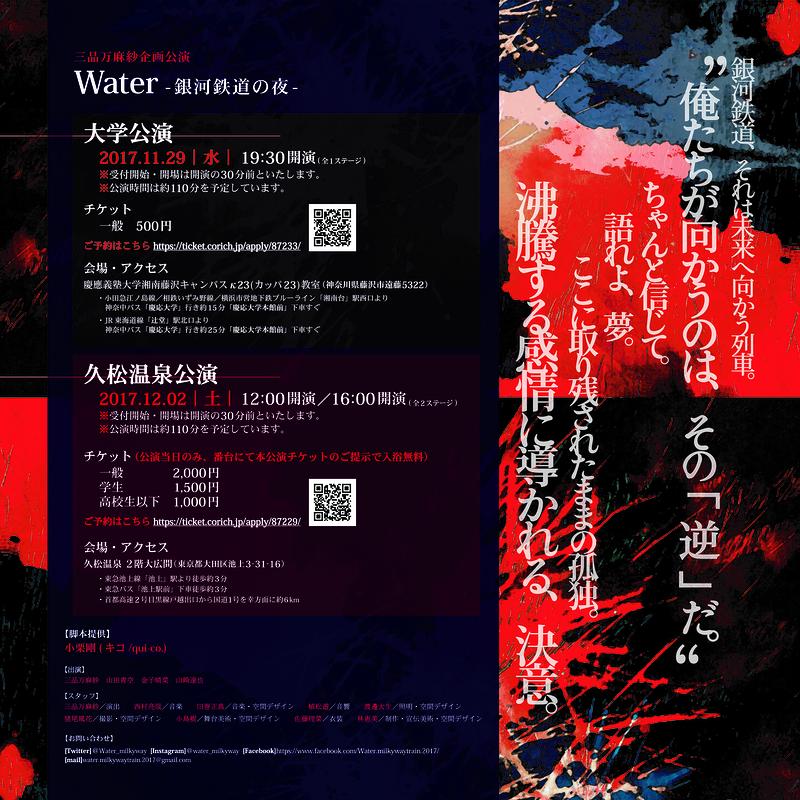 Water-銀河鉄道の夜-【久松温泉公演】