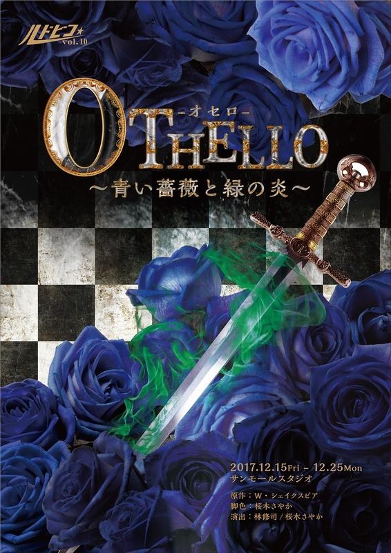 『OTHELLO-オセロ-』