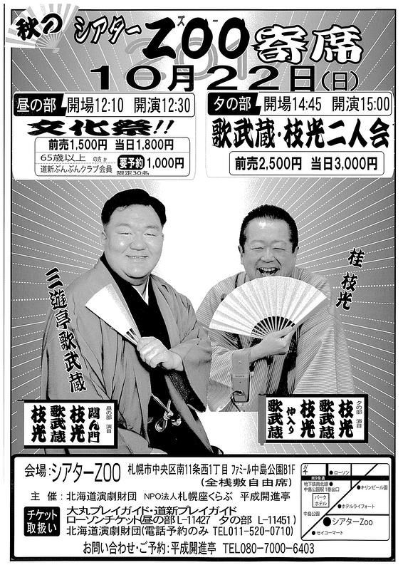 秋の文化祭!歌武蔵・枝光 二人会