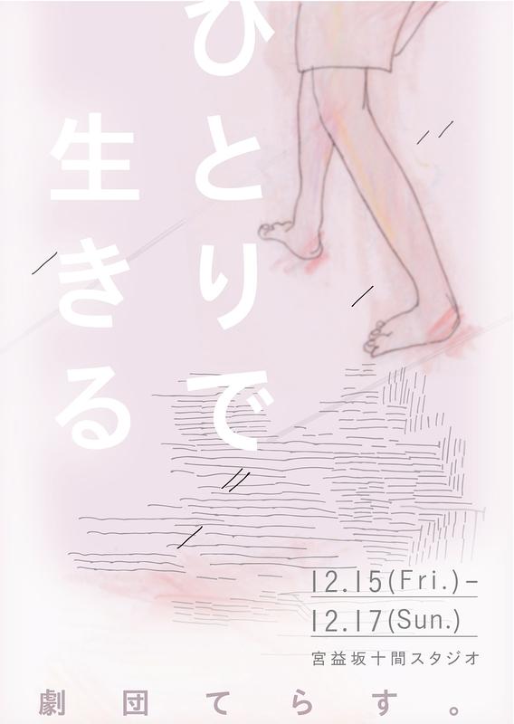 ひとりで生きる【キノパカ企画再演】
