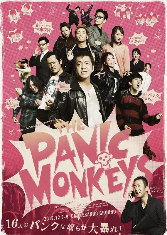 THE PANIC MONKEYS
