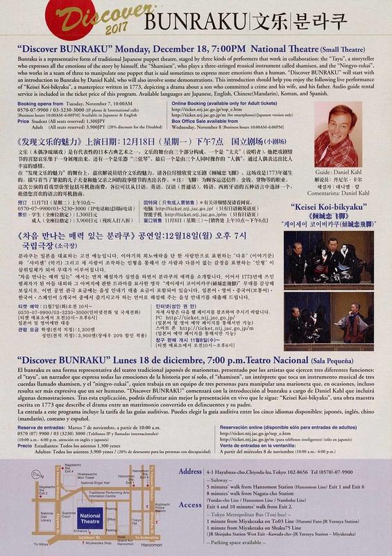 12月文楽鑑賞教室 Discover BUNRAKU-外国人のための文楽鑑賞教室-