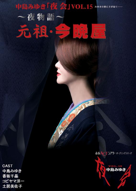 中島みゆき 夜会 vol.15 〜夜物語〜『元祖・今晩屋』