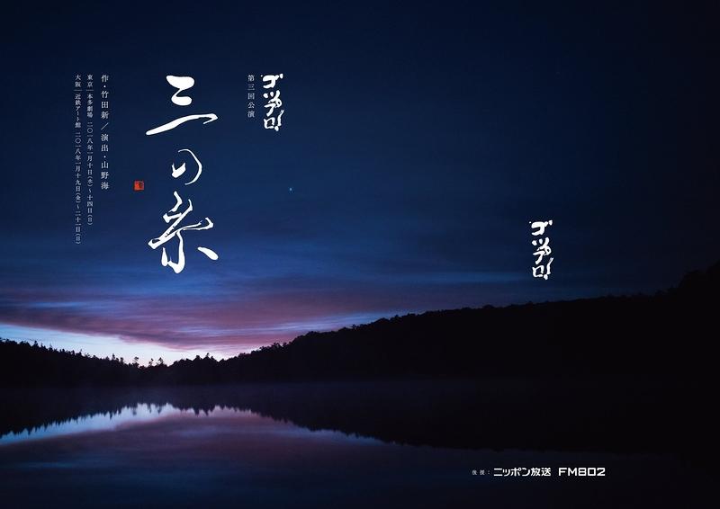 【東京公演】三の糸