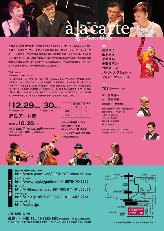 移動レストラン「ア・ラ・カルト Live Show」