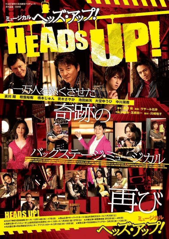 ミュージカル『HEADS UP !』