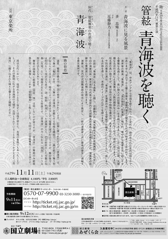 11月雅楽公演「管絃 青海波を聴く」