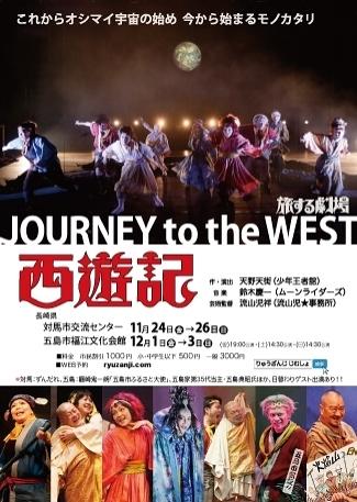 旅する劇場『西遊記』~Journey to the West~