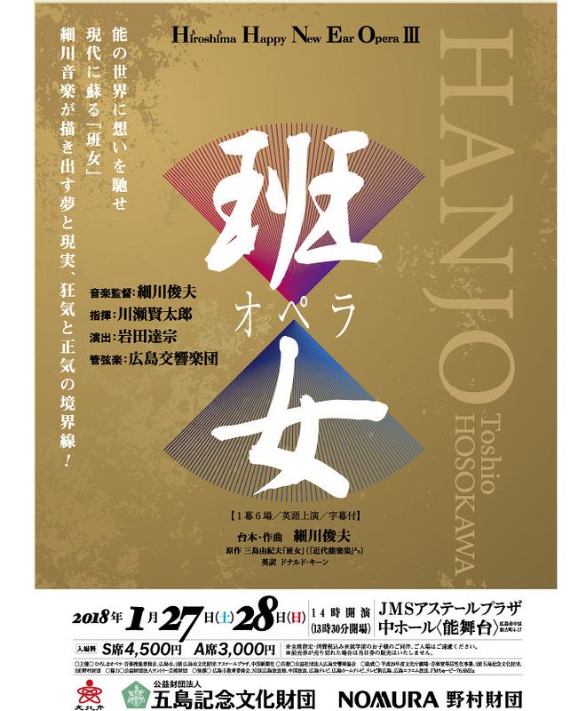 HIROSHIMA HAPPY NEW EAR OPERA Ⅲ オペラ「班女」