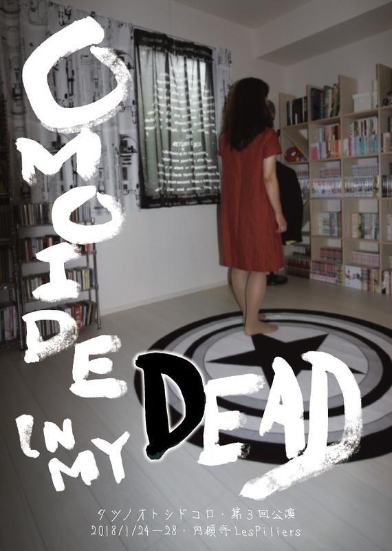 OMOIDE IN MY DEAD