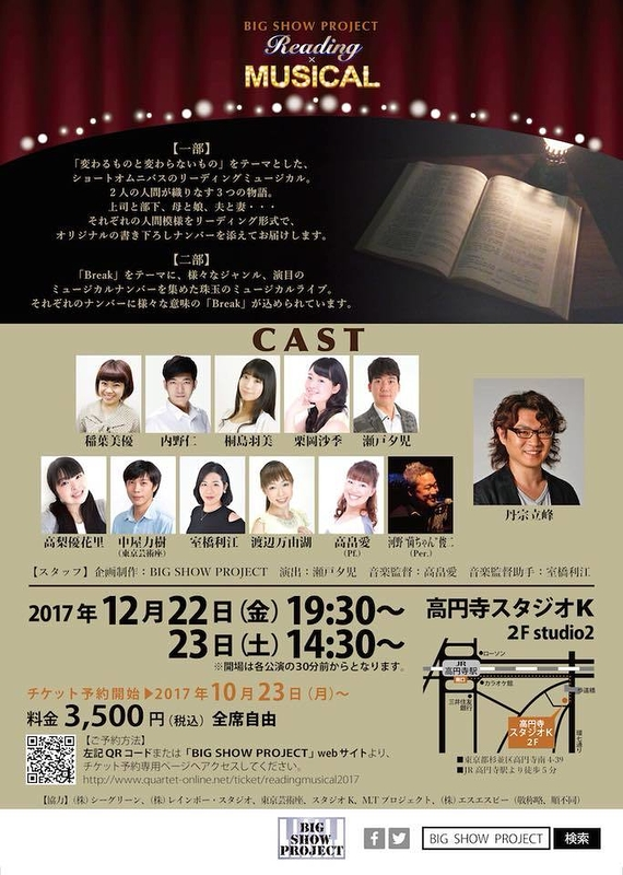 Reading×Musical