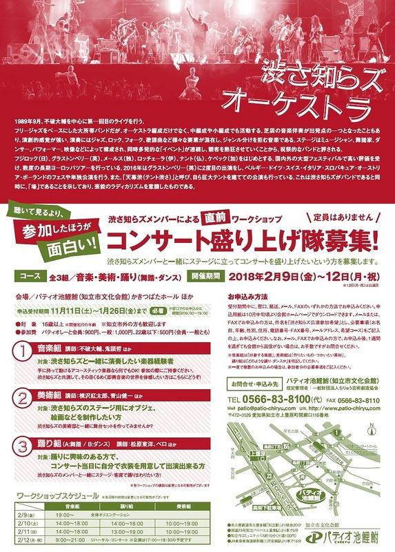 渋さ知らズオーケストラ in Chiryu