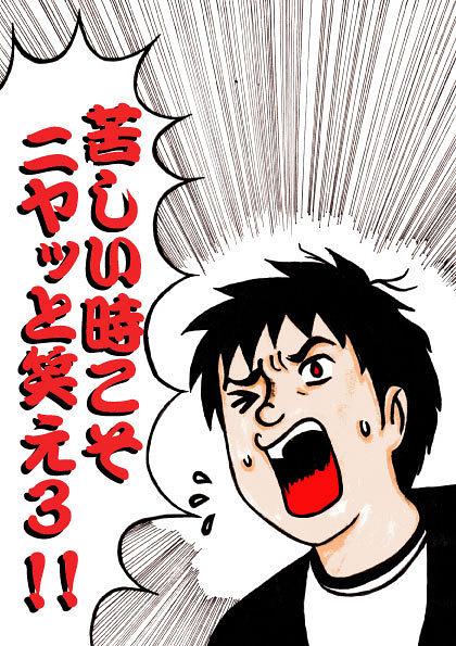 苦しい時こそニヤッと笑え3!!