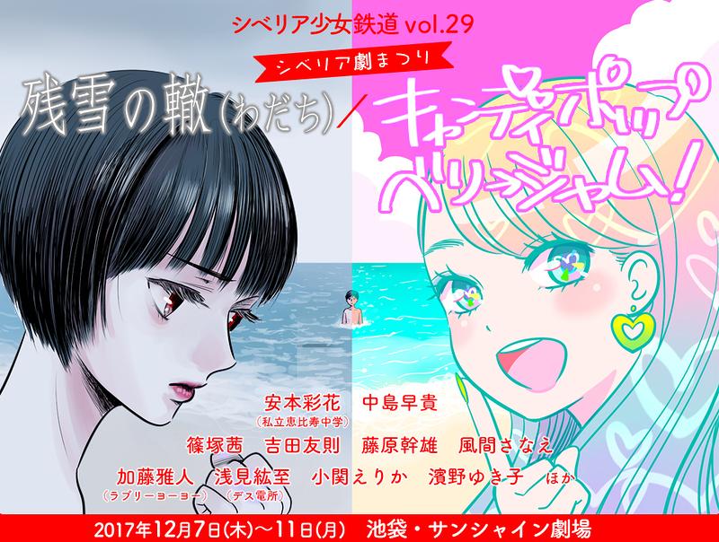 残雪の轍(わだち)/キャンディポップベリージャム!
