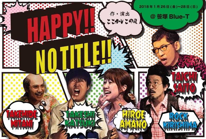 HAPPY!!NO TITLE!!