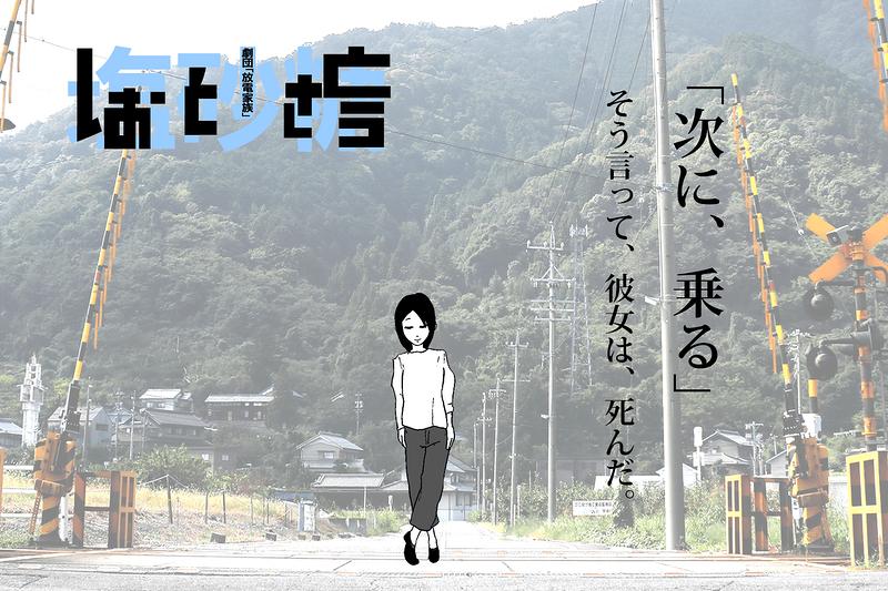 しおとさとう 名古屋公演