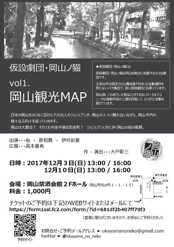 岡山観光MAP