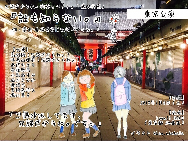 [3都市まわりきりました!]【東京公演】新春イベント「援助交際」『誰も知らない。』