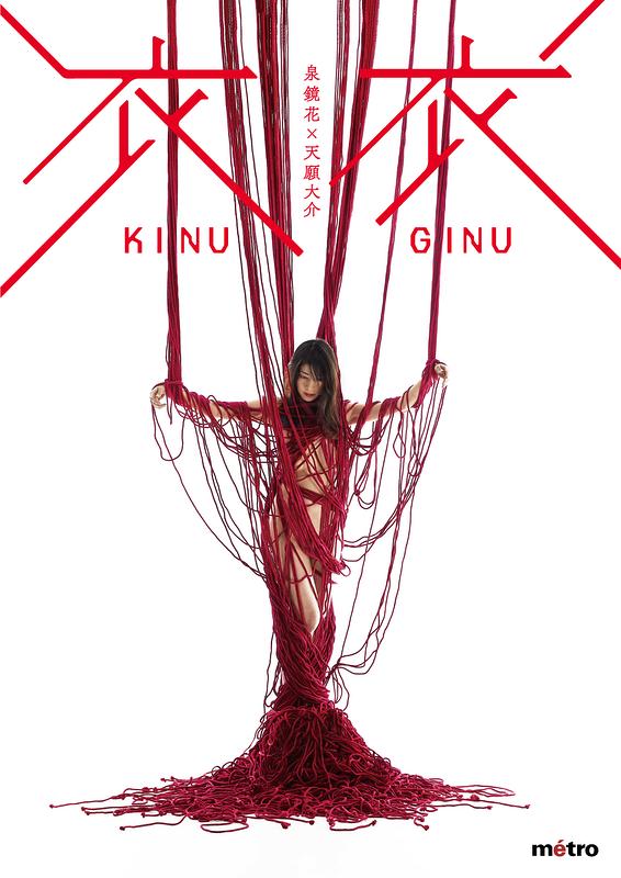 衣衣 KINUGINU