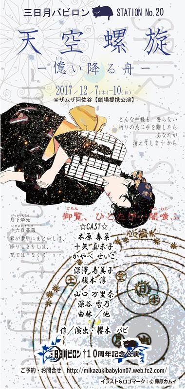 天空螺旋 ~ 憶い降る舟 ~