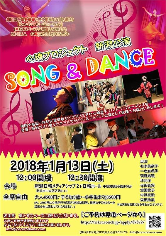 ソング&ダンス