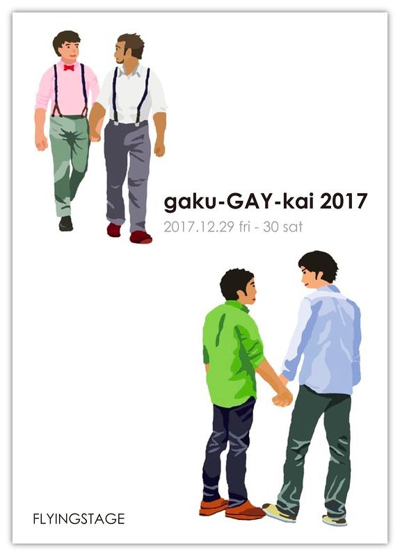 gaku-GAY-kai 2017 贋作・夏の夜の夢
