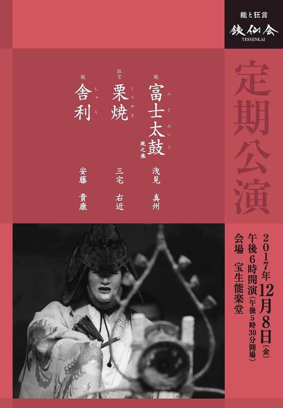 銕仙会定期公演〈12月〉
