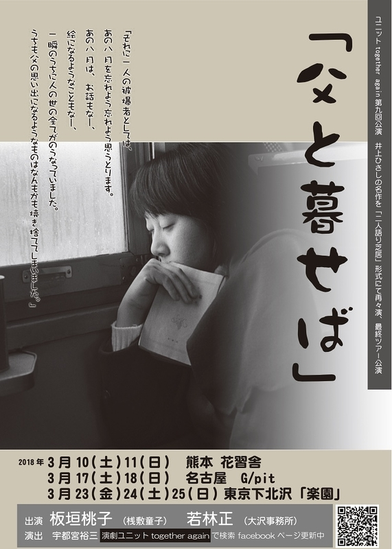 「父と暮せば」 名古屋公演