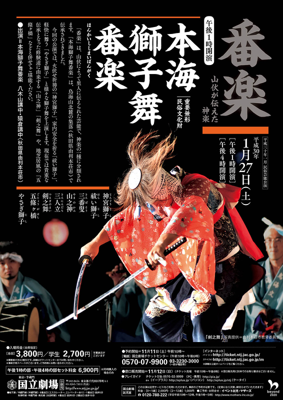 1月民俗芸能公演「番楽(ばんがく)」