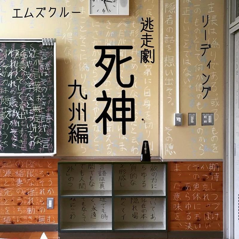 逃走劇 『死神』九州編