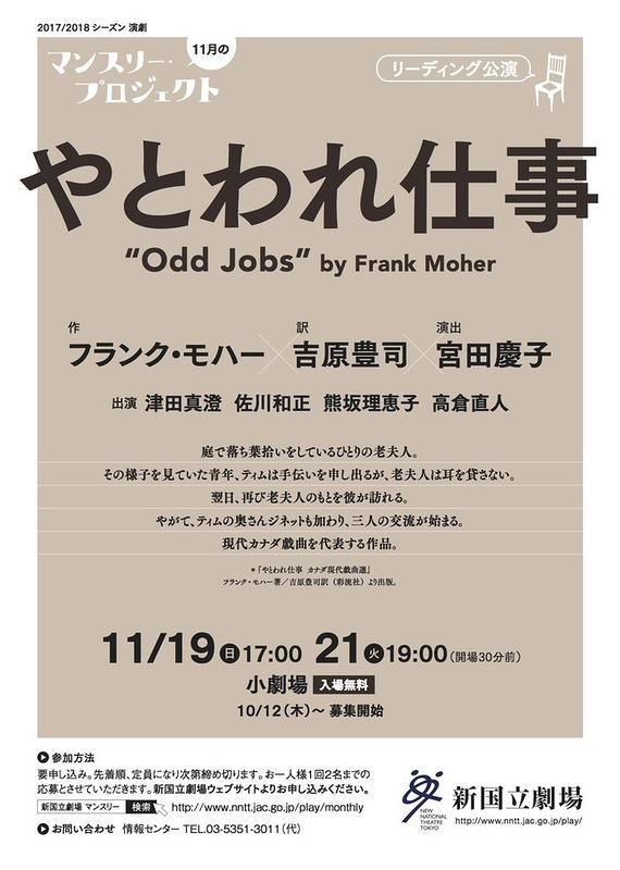 マンスリープロジェクト・リーディング公演「やとわれ仕事」