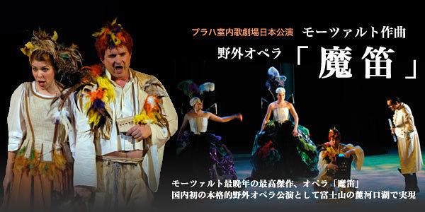 プラハ室内歌劇場『魔笛』
