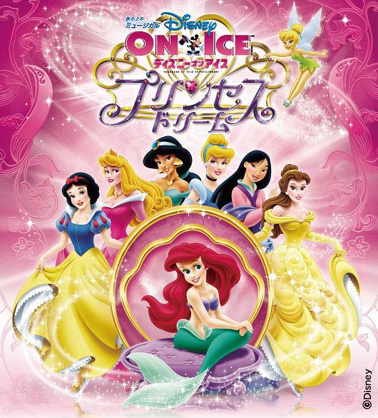 ディズニー・オン・アイス プリンセス ドリーム