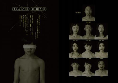 BLIND HERO